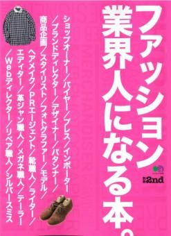 batch_2nd別冊_ファッション業界人になる本。_1