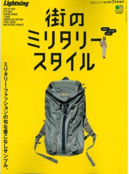 batch_Lightning_街のミリタリースタイル_7月増刊_1